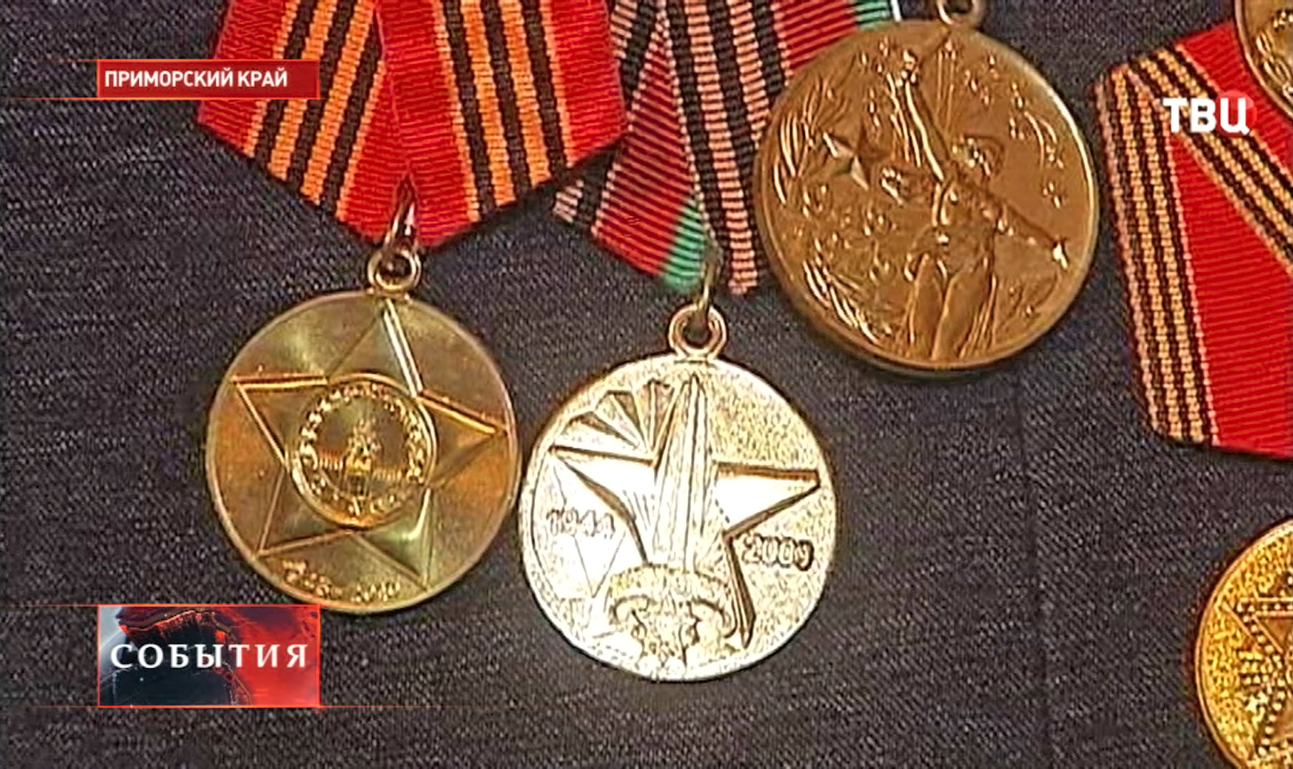 Медали ветерана ВОВ