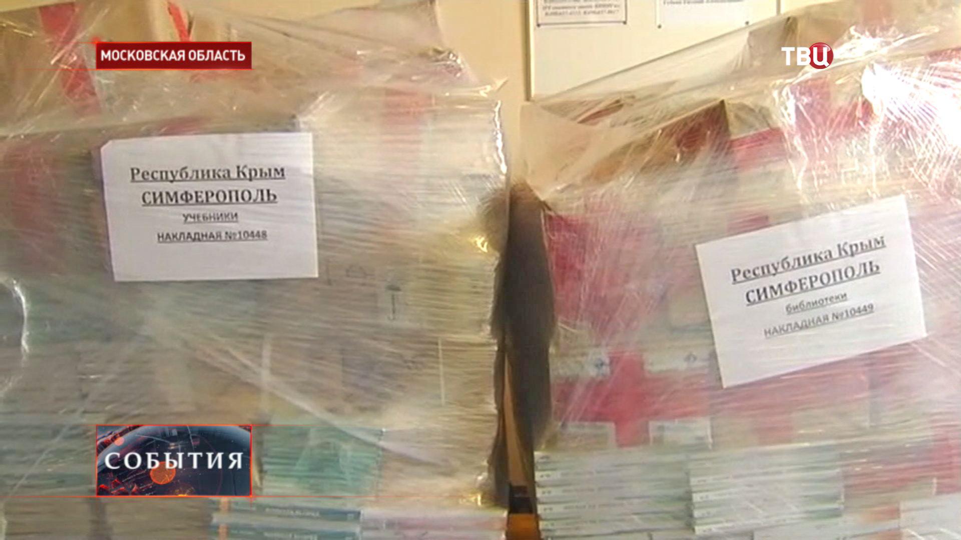 Учебники для школ Крыма