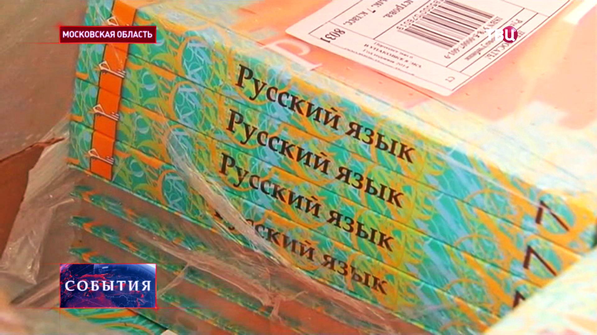 Учебники по русскому языку