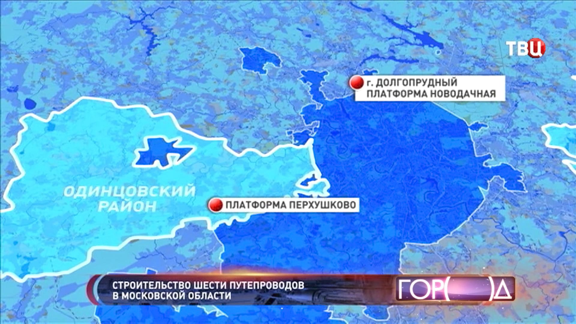 Строительство шести путепроводов в Московской области