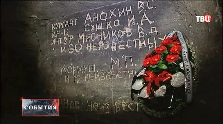 Памятная доска погибших