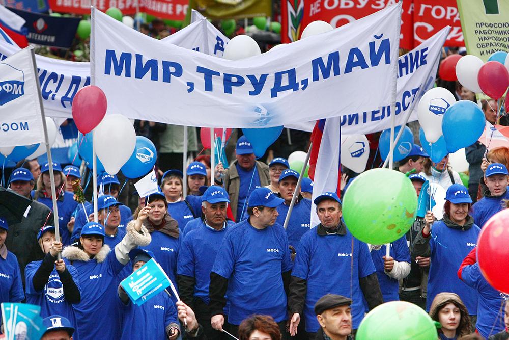 Участники первомайской демонстрации