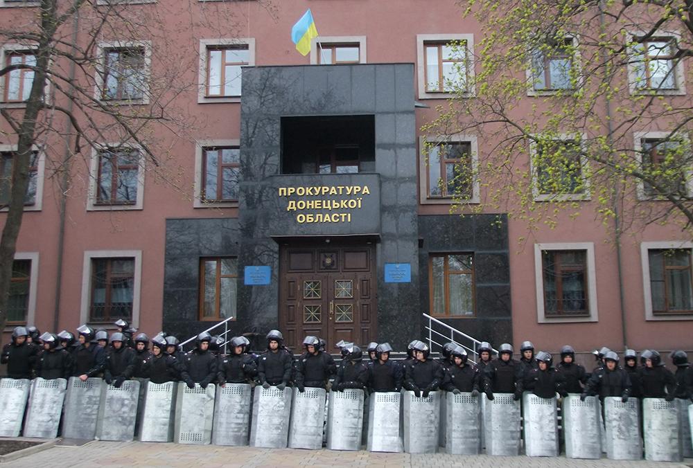 Сотрудники правоохранительных органов в оцеплении у здания прокуратуры Донецкой области