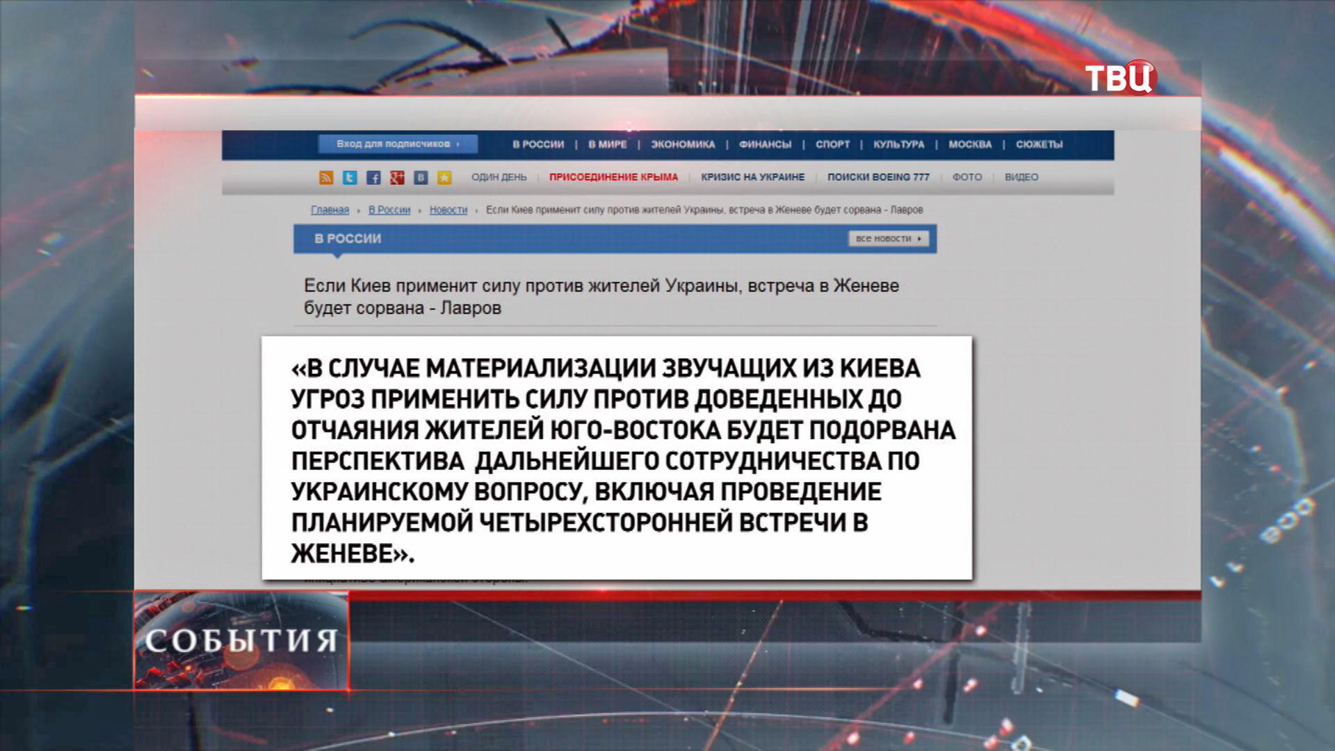 Применение силы на юго-востоке Украины сорвет встречу в Женеве