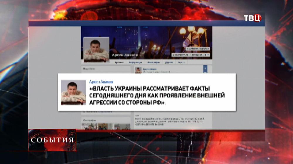 Цитата и.о. министра МВД Украины Арсена Авакова