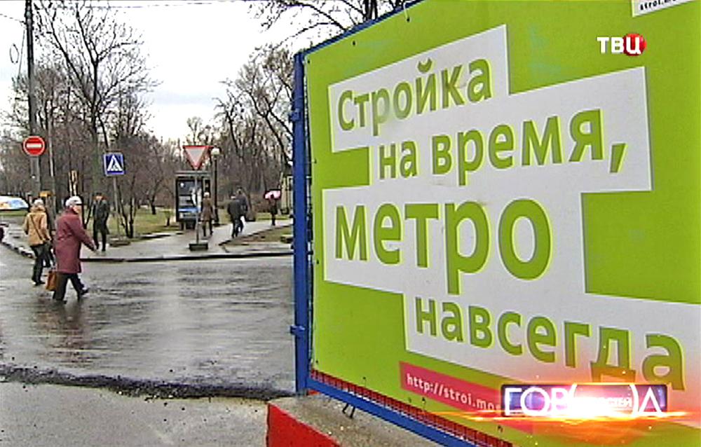 "Строительство станции метро ""Петровский парк"""