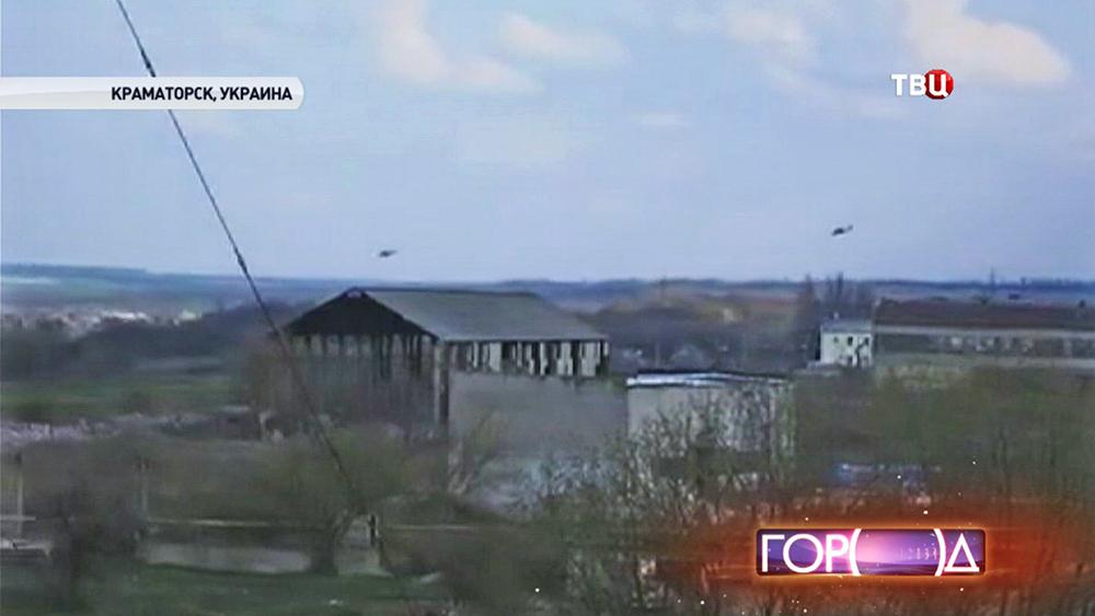 Военные вертолеты над городом Краматорск