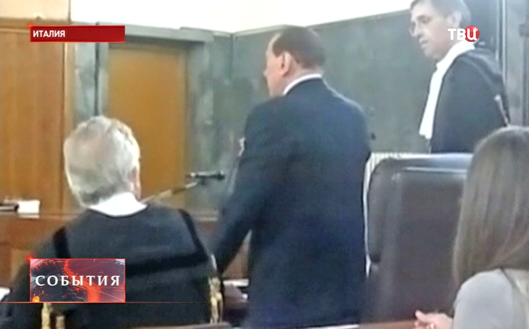 Сильвио Берлускони в зале суда