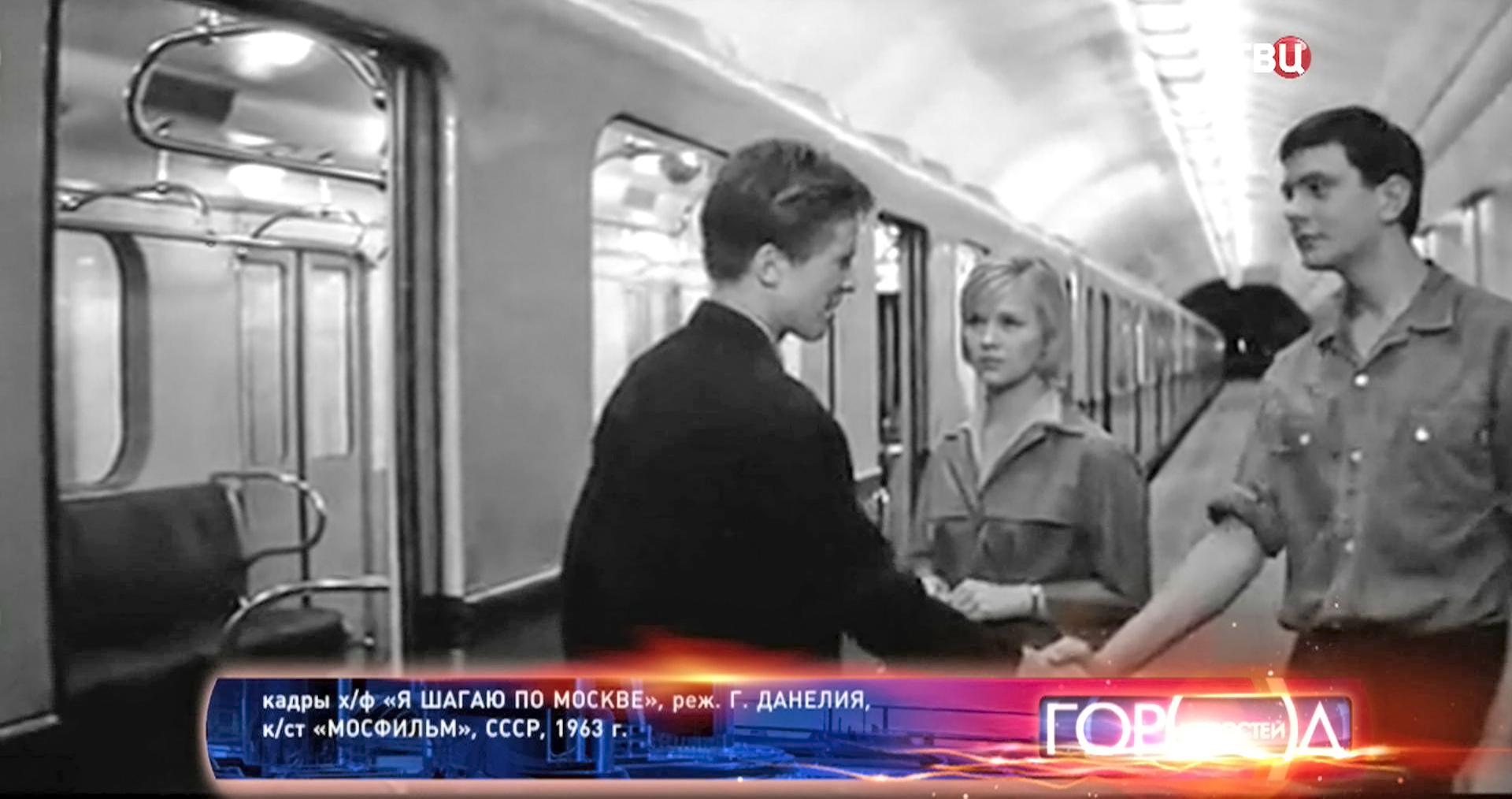 """Кадры из фильма """"Я шагаю по Москве"""""""