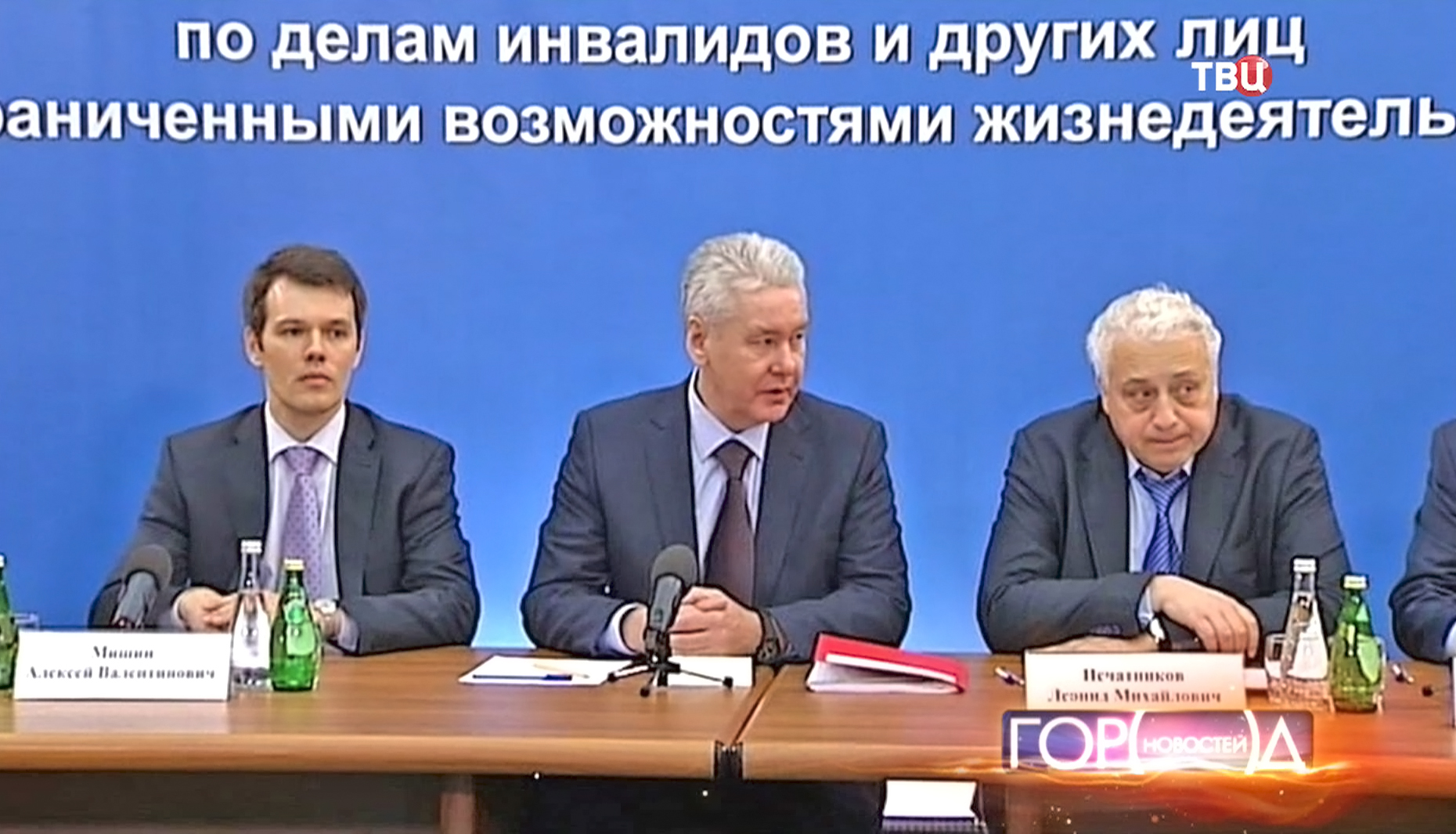 Сергей Собянин на заседании координационного совета по делам инвалидов