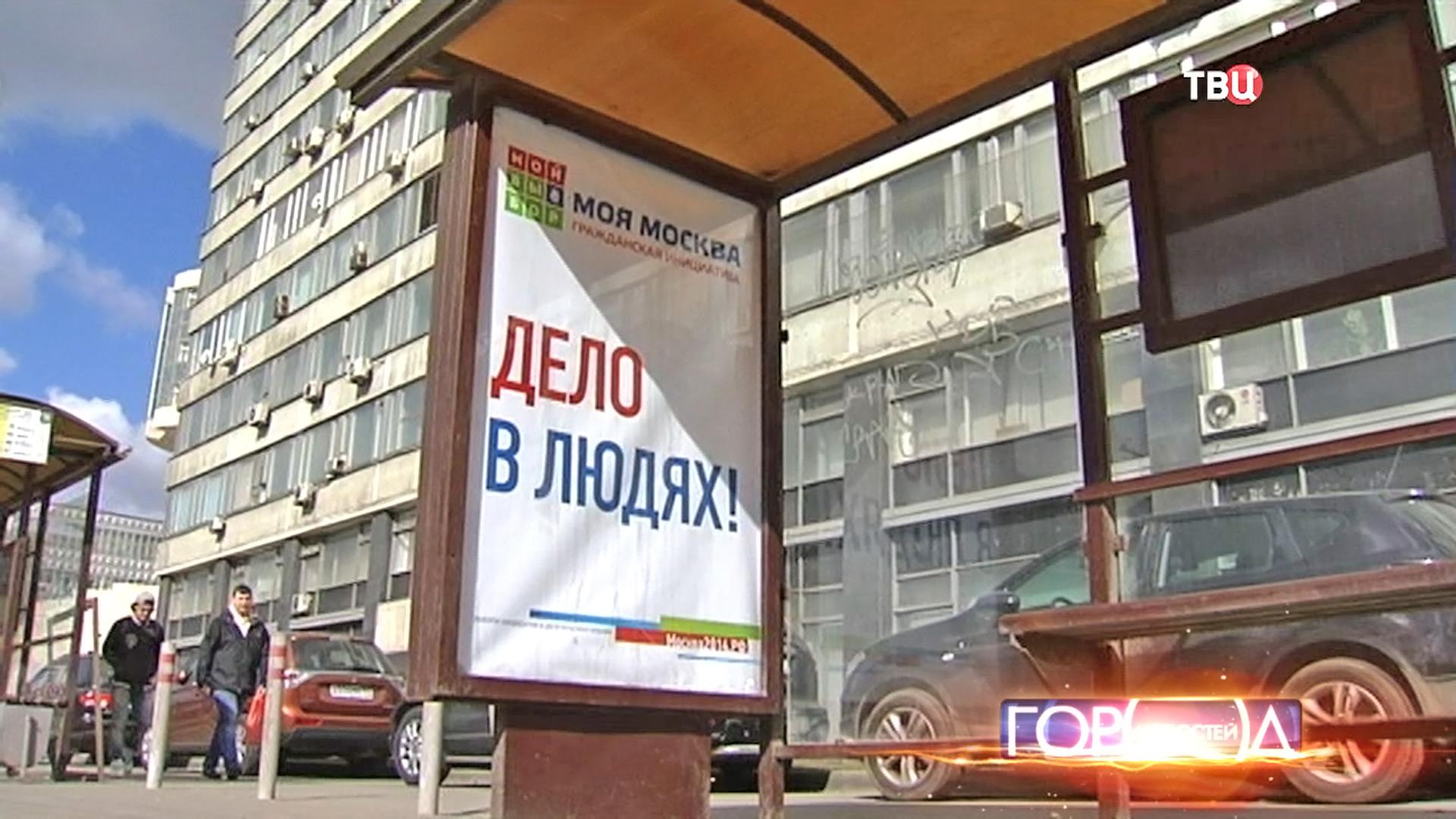 """Плакат """"Моя Москва"""""""