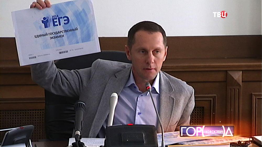 Глава Федерального центра тестирования Сергей Пономаренко демонстрирует материалы ЕГЭ 2014