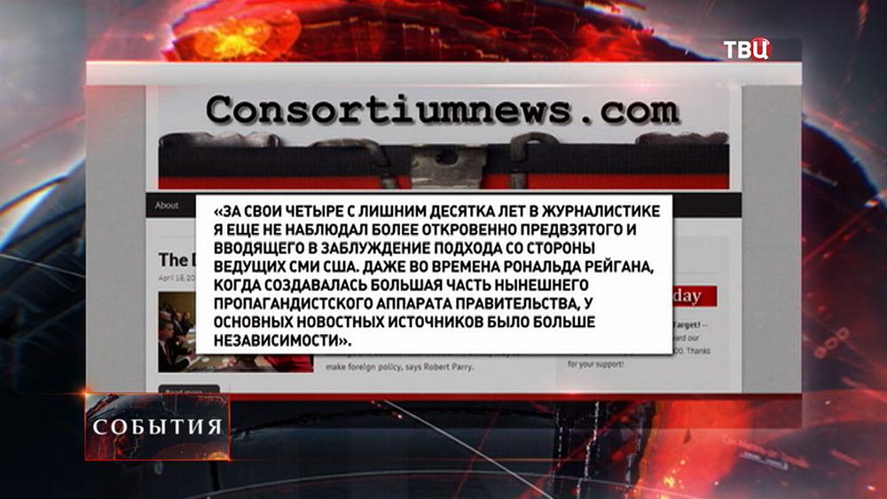 Цитата интернет-издания ConsortionNews