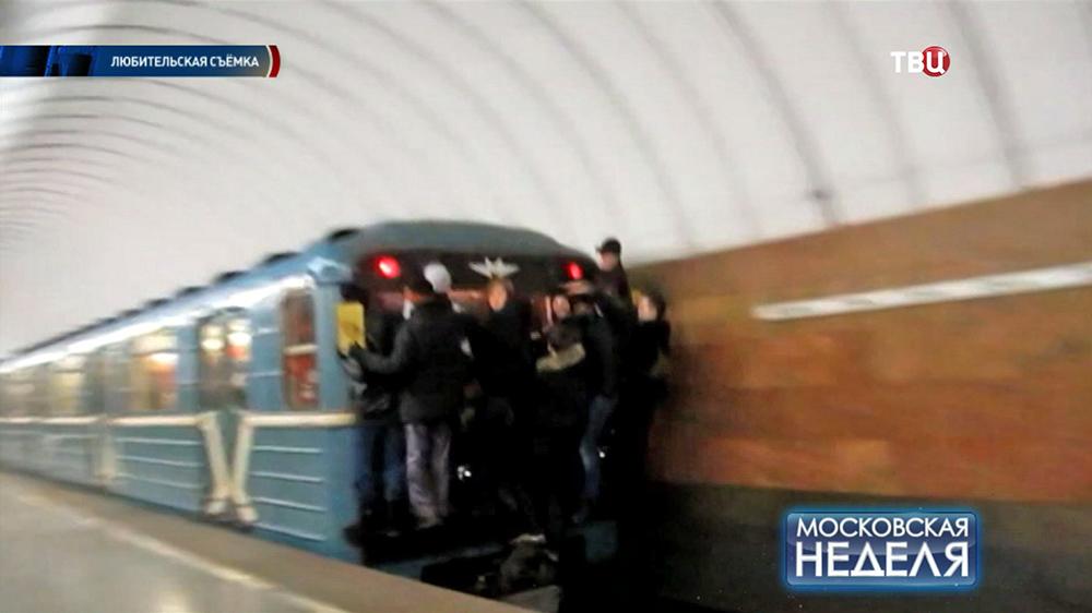 Зацеперы едут на поезде в метро