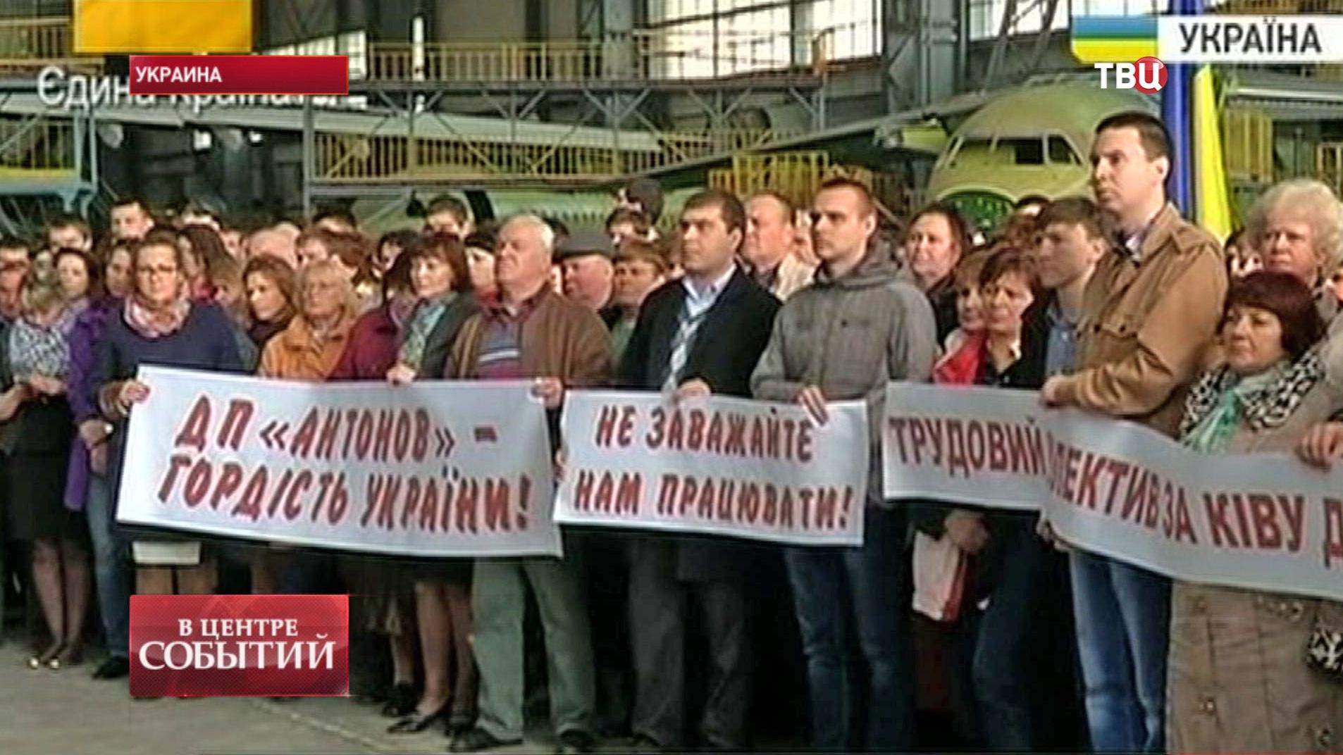 """Протест работников авиазавода """"Антонов"""""""