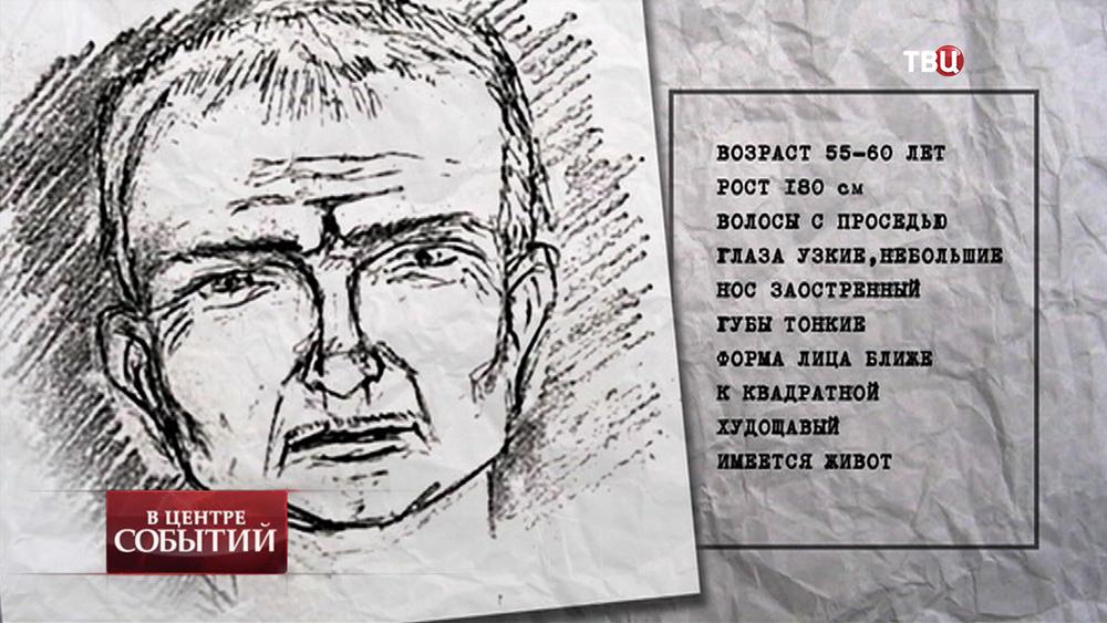 """Фоторобот разведчика ГРУ по кличке """"Стрелок"""""""