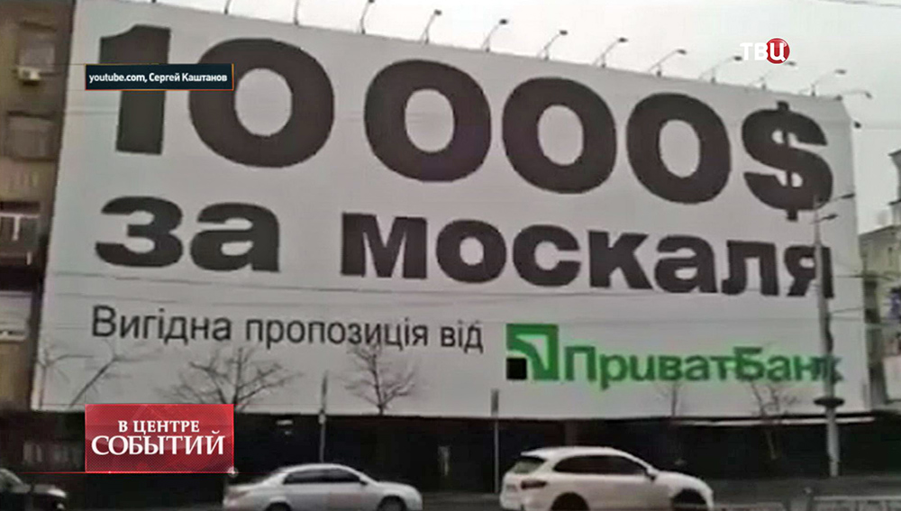 Банер украинского банка с расценками за русского сепаратиста