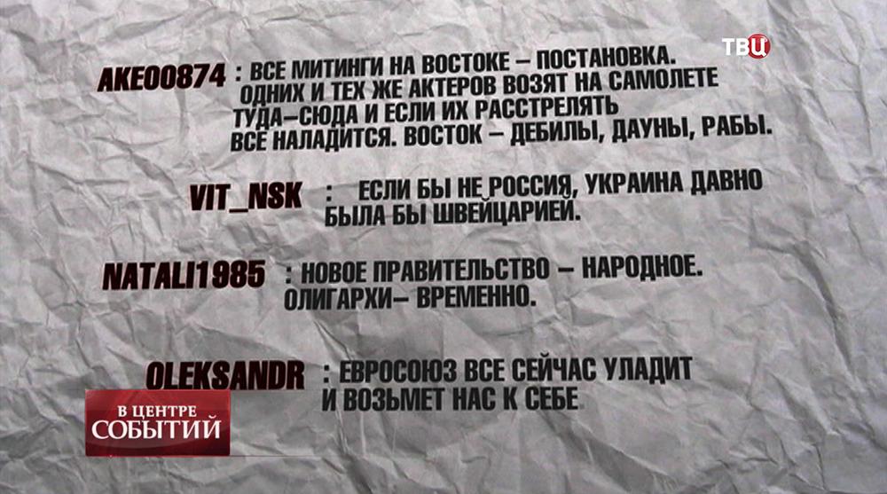 Инфографика: цитаты из украинского блога