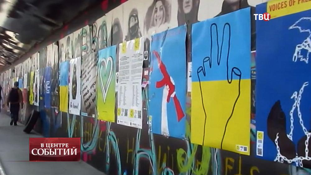 Революционный стрит-арт в Киеве
