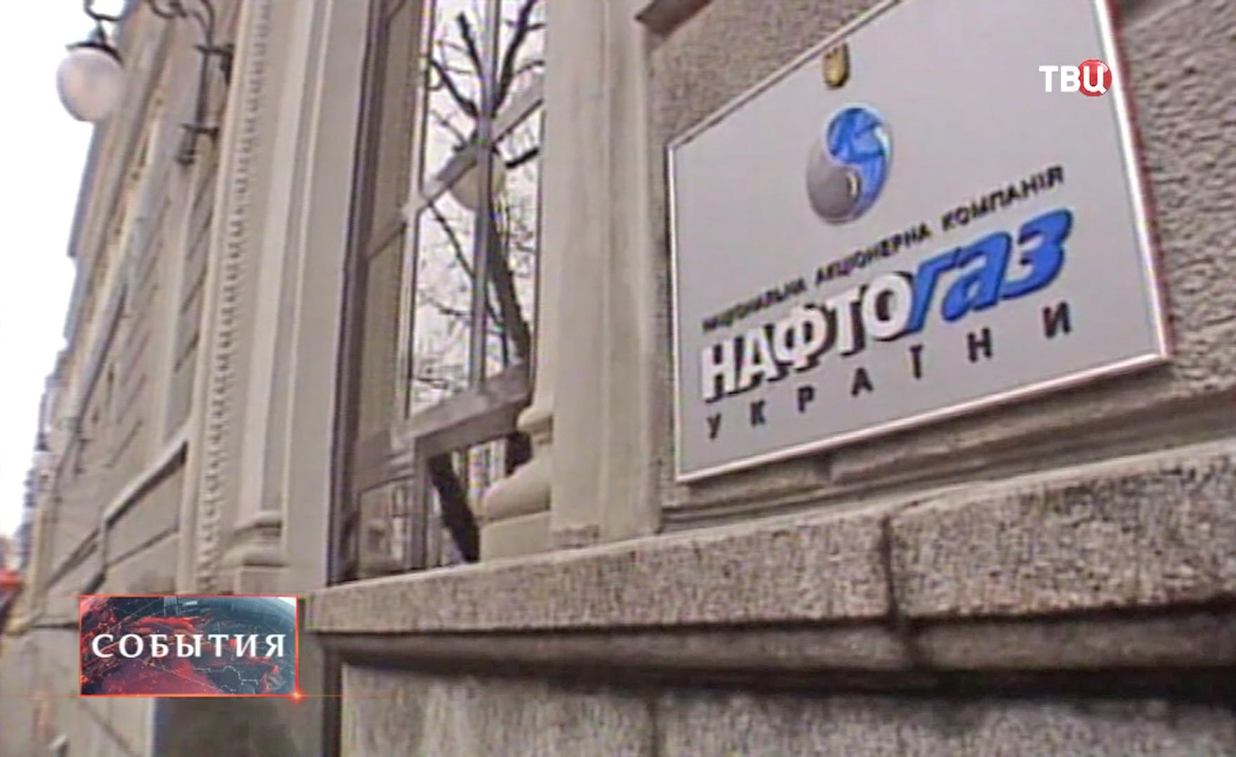Нефтогаз Украины