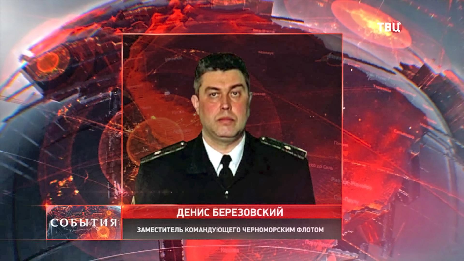 Денис Березовский, заместитель командующего Черноморским флотом