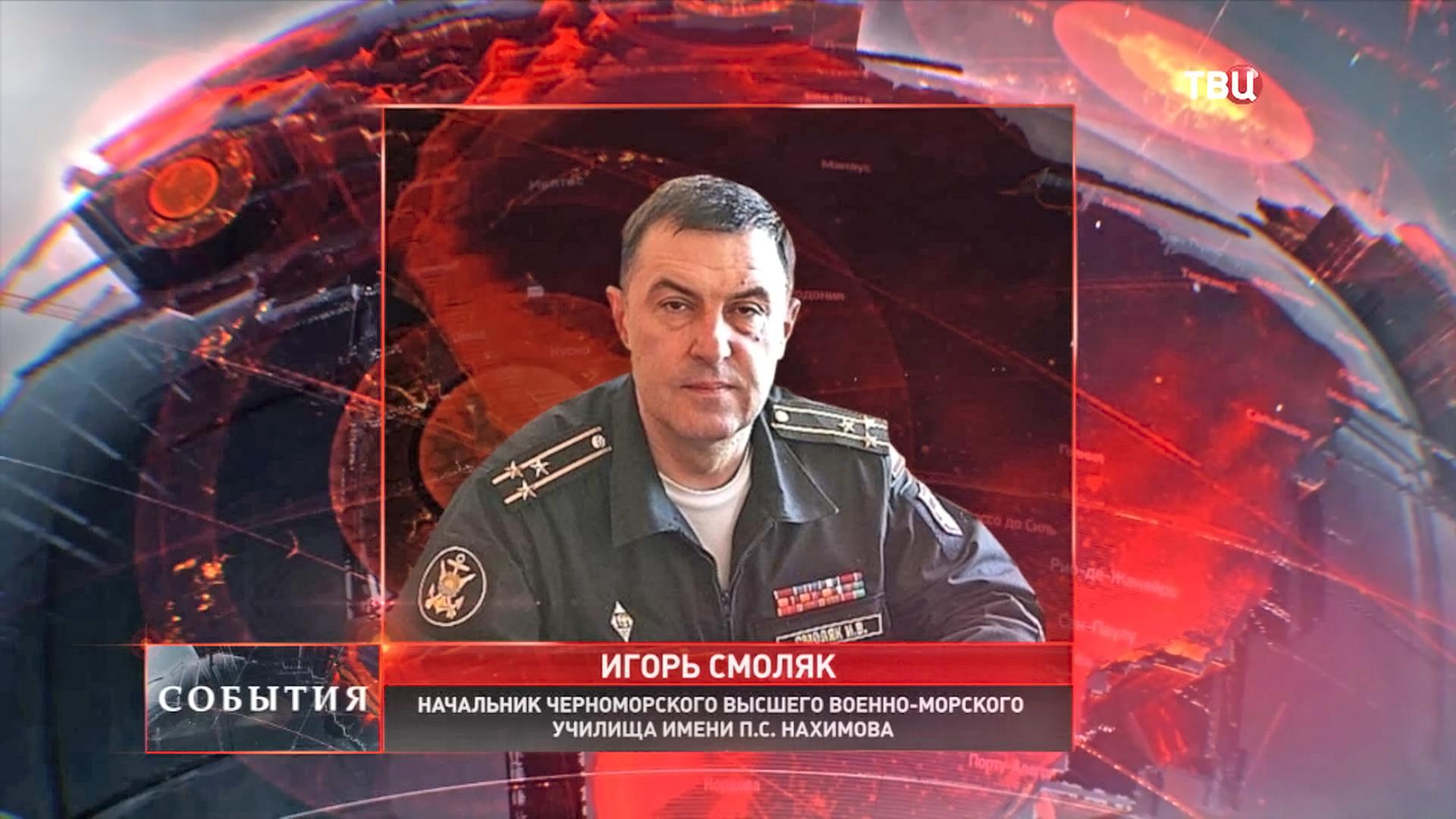 Игорь Смоляк, начальник Черноморского высшего военно-морского училища имени П.С. Химова