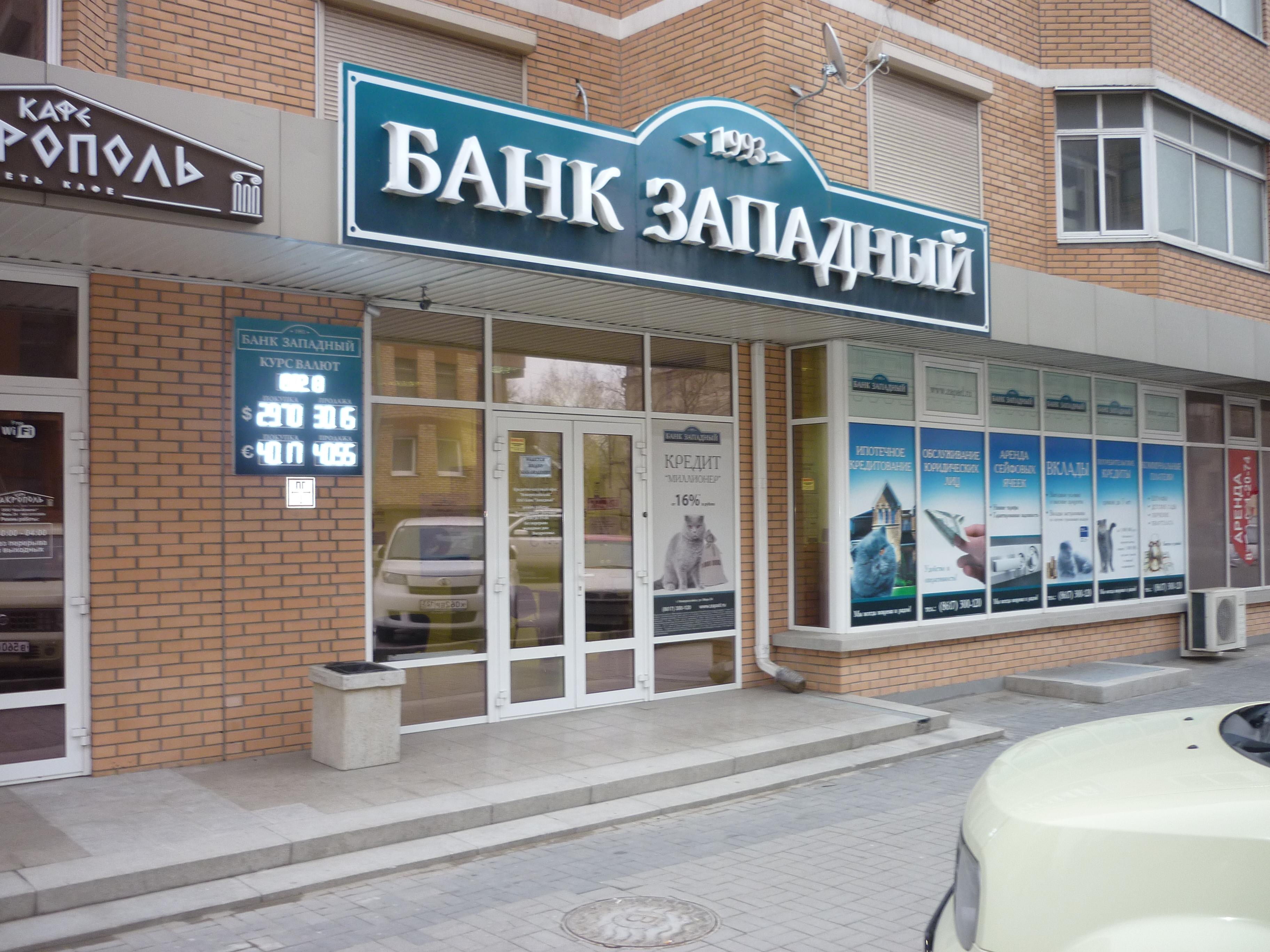 """Офис банка """"Западный"""""""