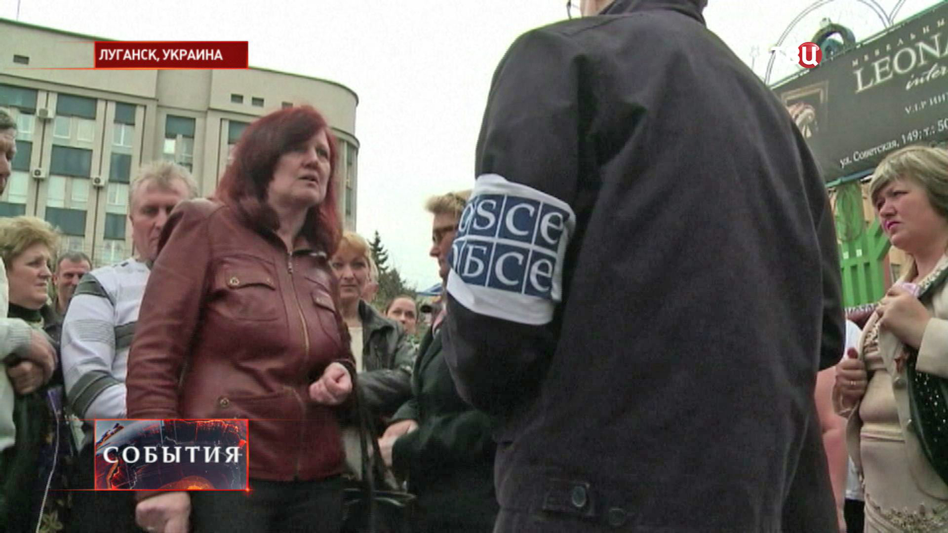 Представитель ОБСЕ в Луганске