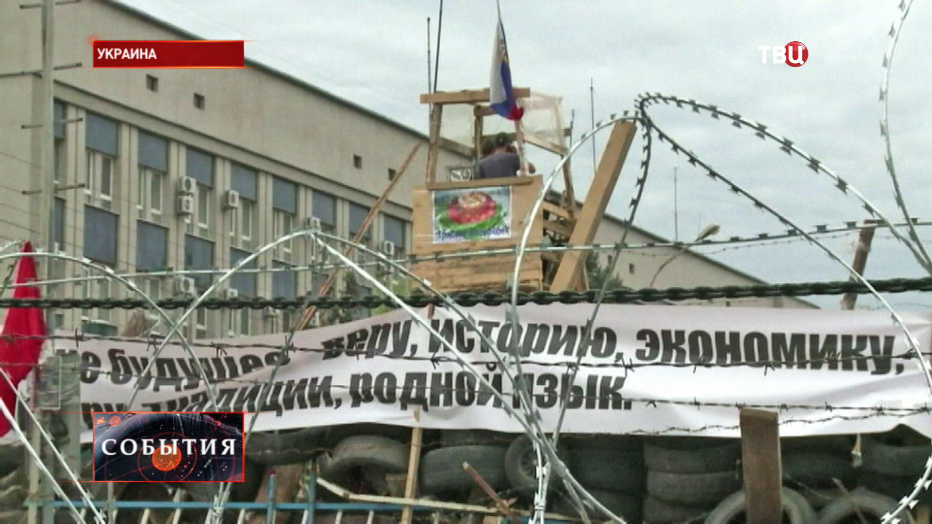 Баррикады у здания администрации Луганска