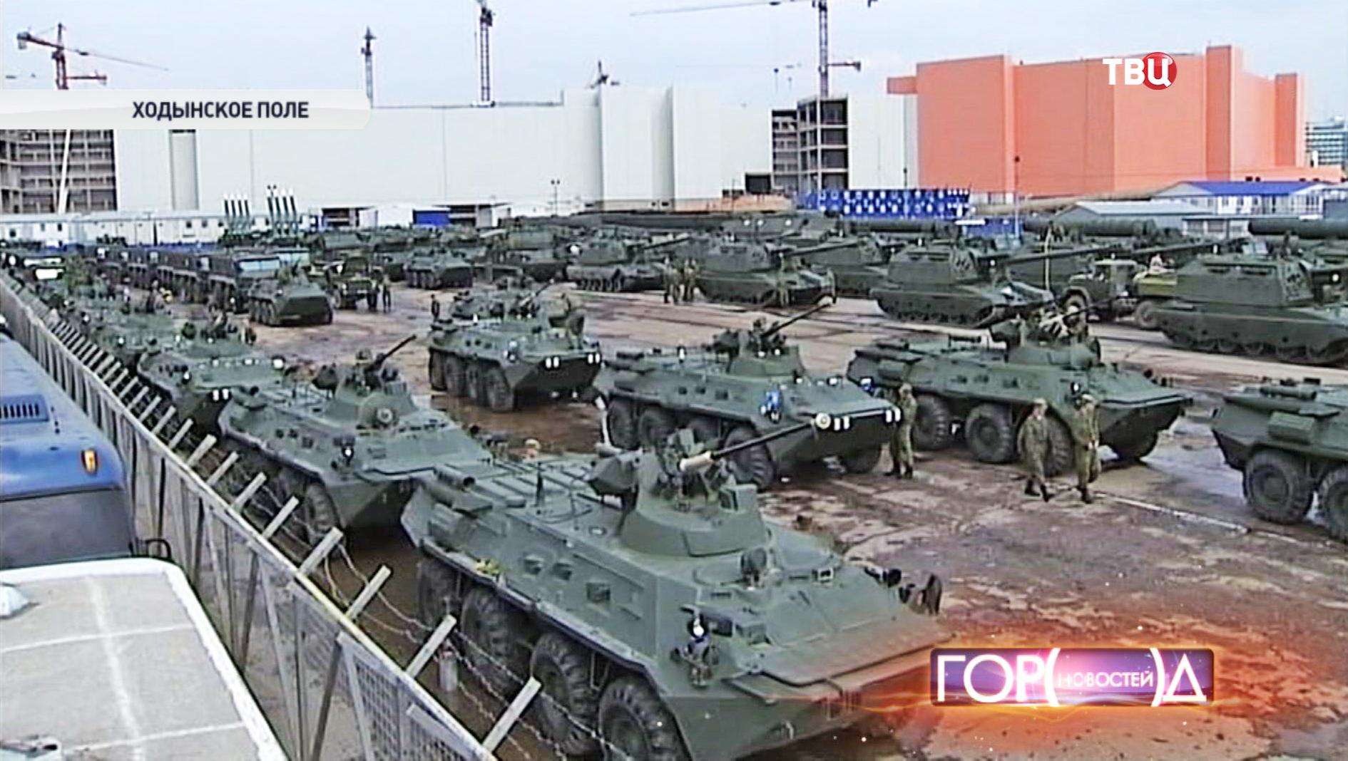Военная техника на Ходынском поле