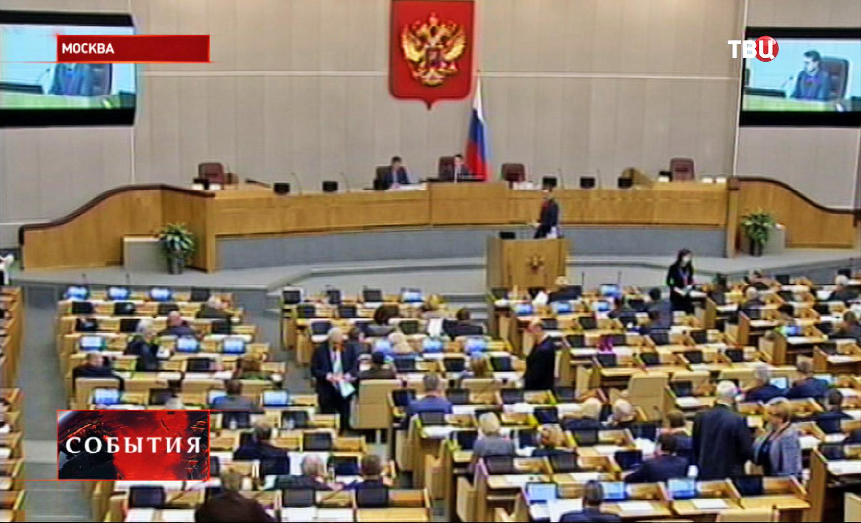 Заседание Государственной Думы России