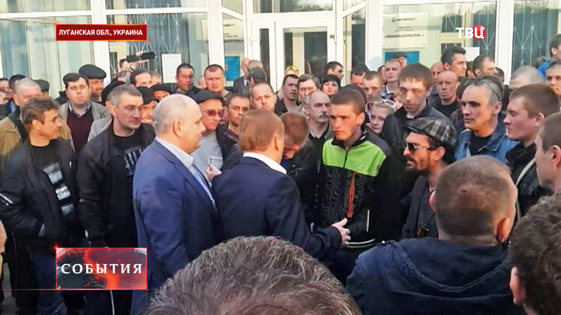 Забастовка шахтеров в Луганской области