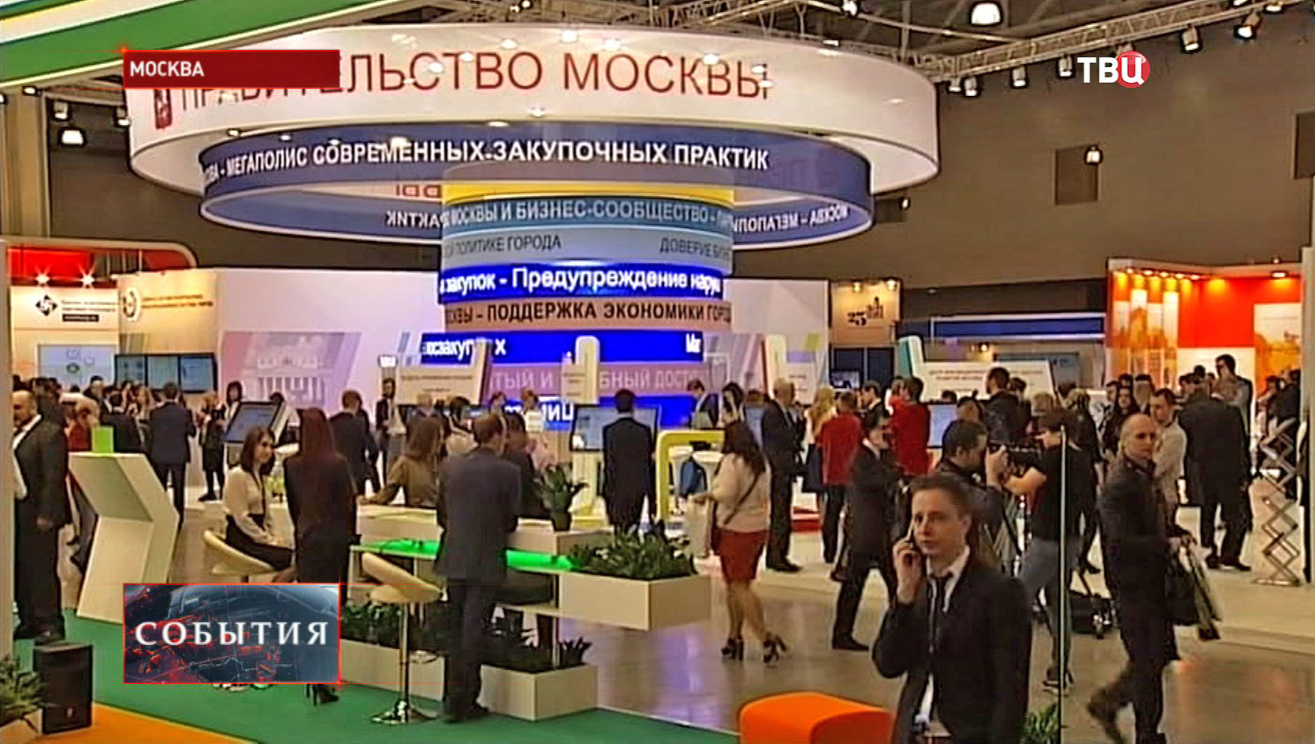 """Форум-выставка """"Госзаказ - 2014"""""""