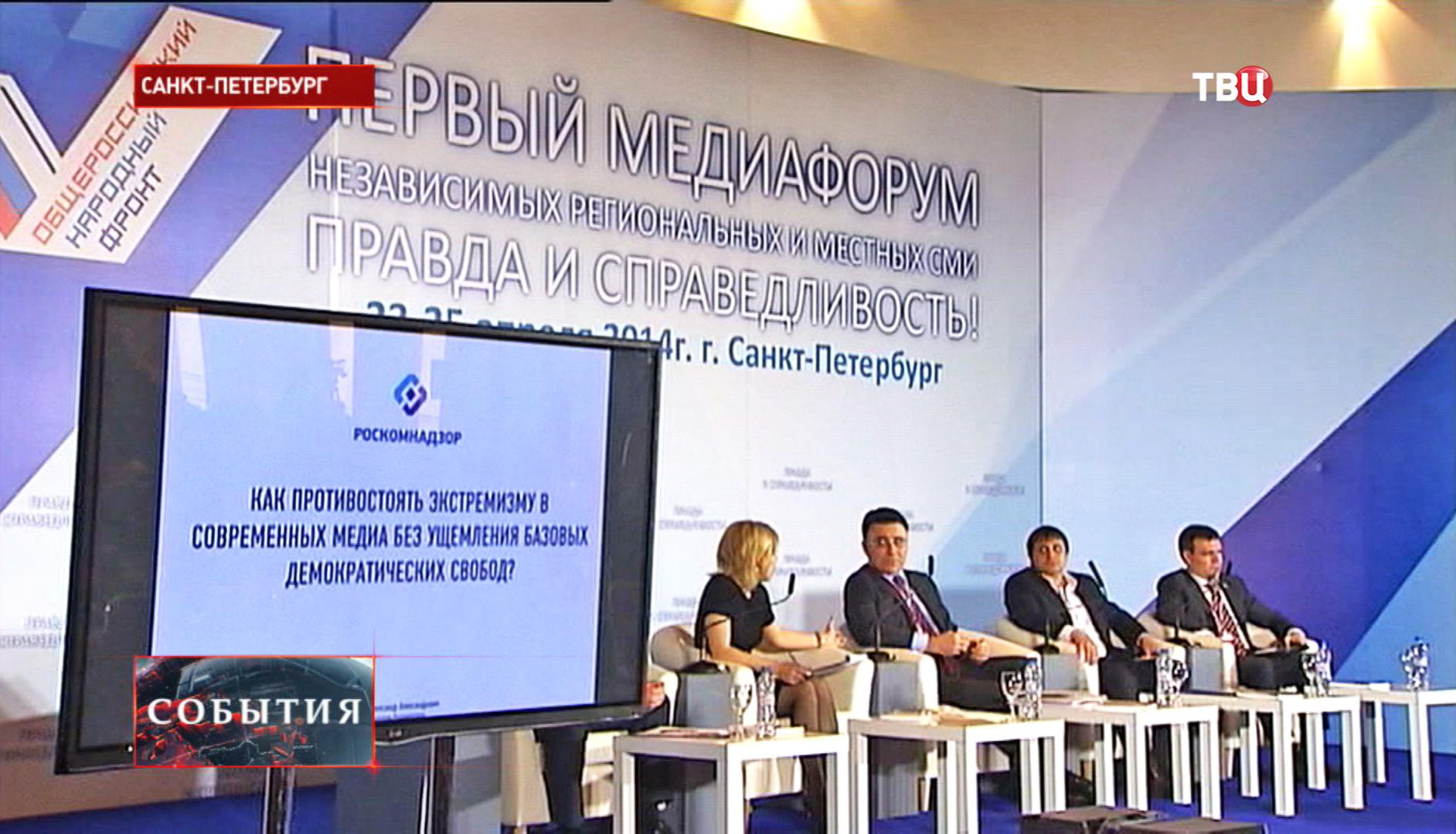 """Медиафорум независимых региональных и местных СМИ """"Правда и справедливость"""""""
