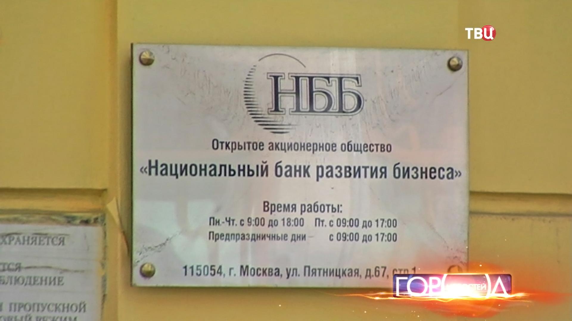 Национальный банк развития бизнеса