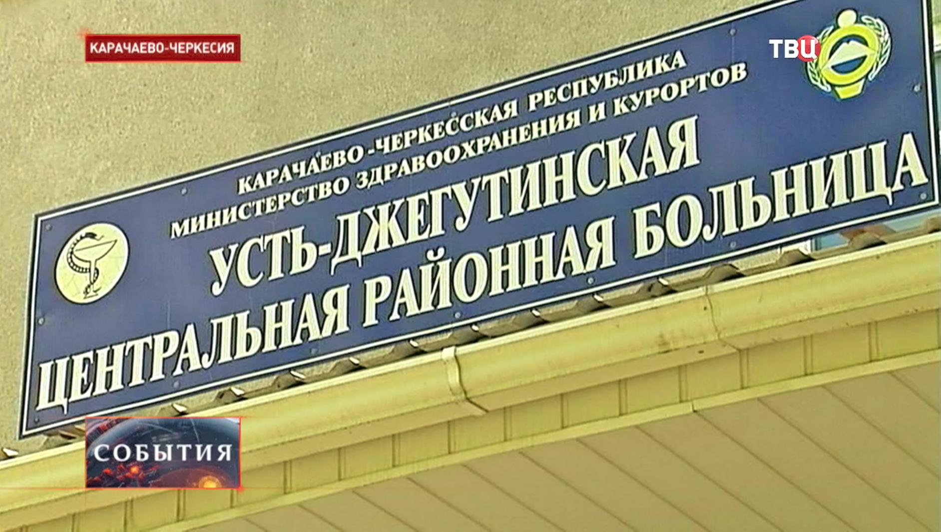 Усть-Джегутинская центральная районная больница