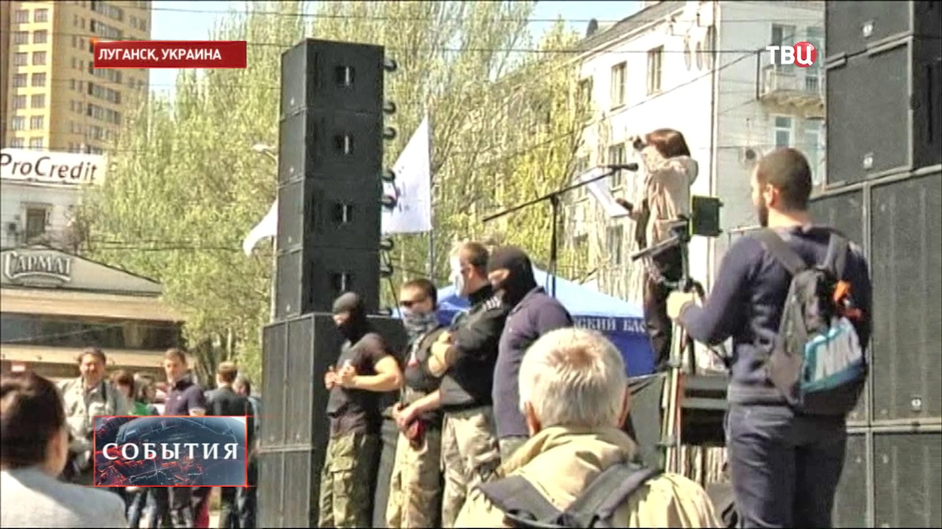 Акция протеста в Луганске