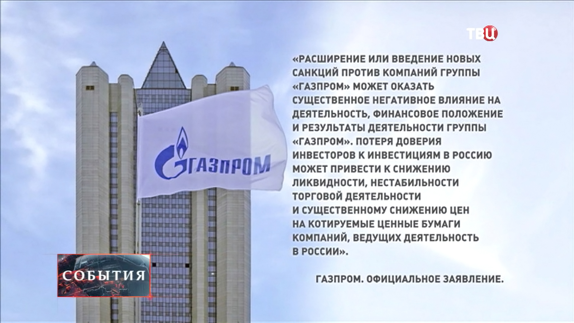"""Официальное заявление """"Газпром"""""""