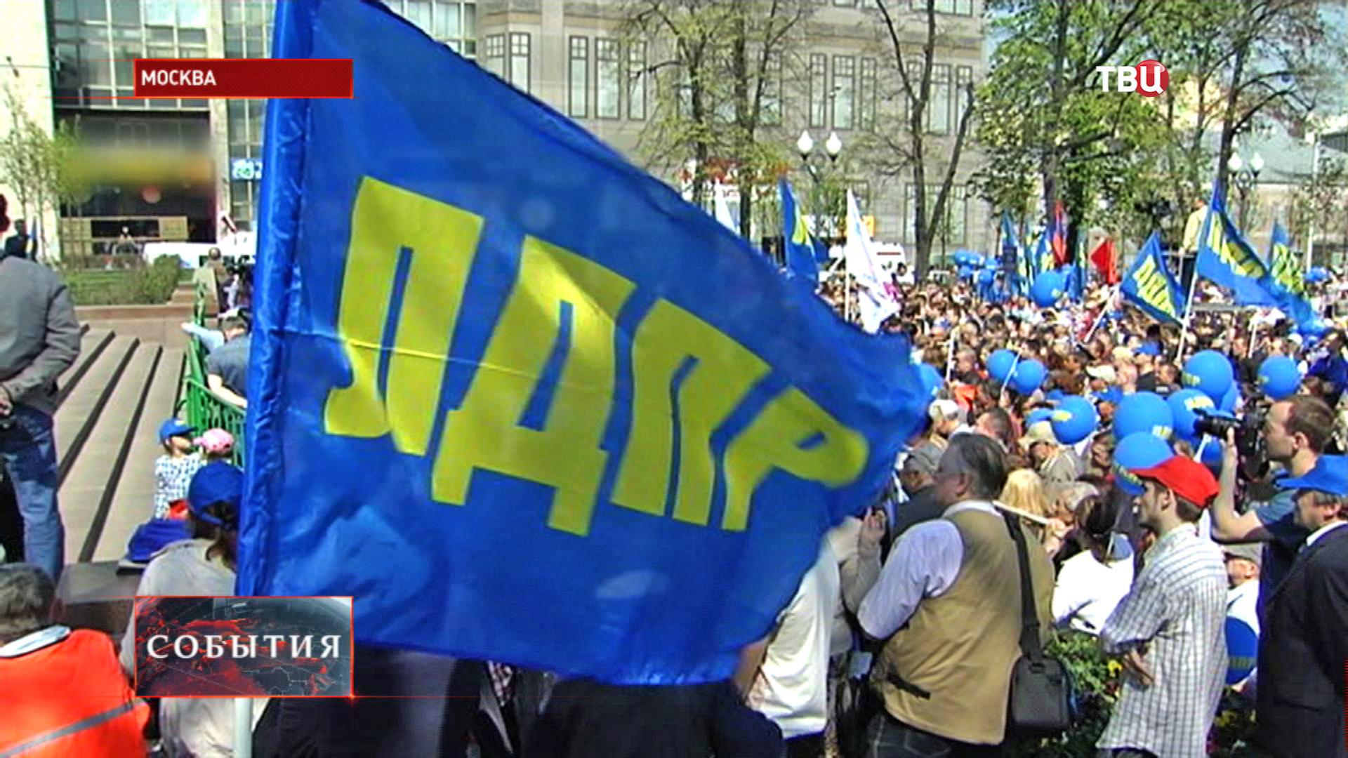 Первомайский митинг сторонников ЛДПР