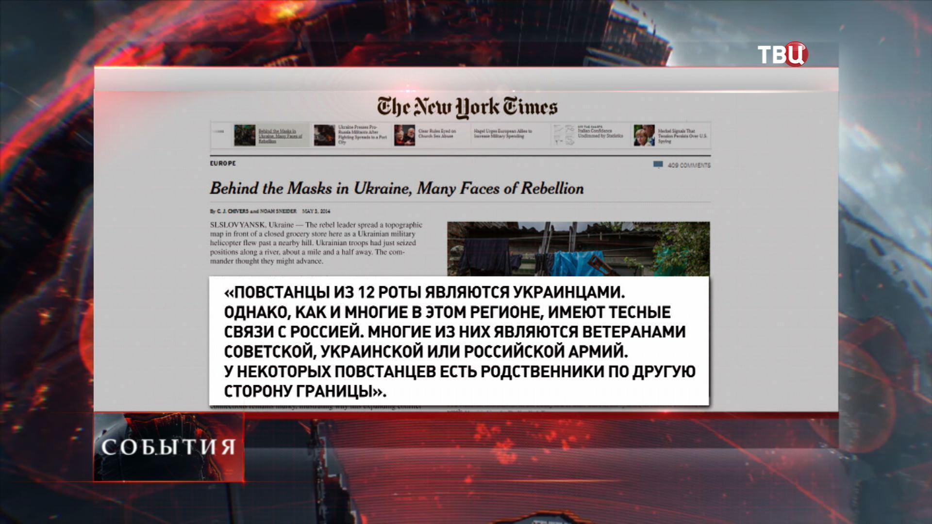 "Сайт ""The New York Times"""