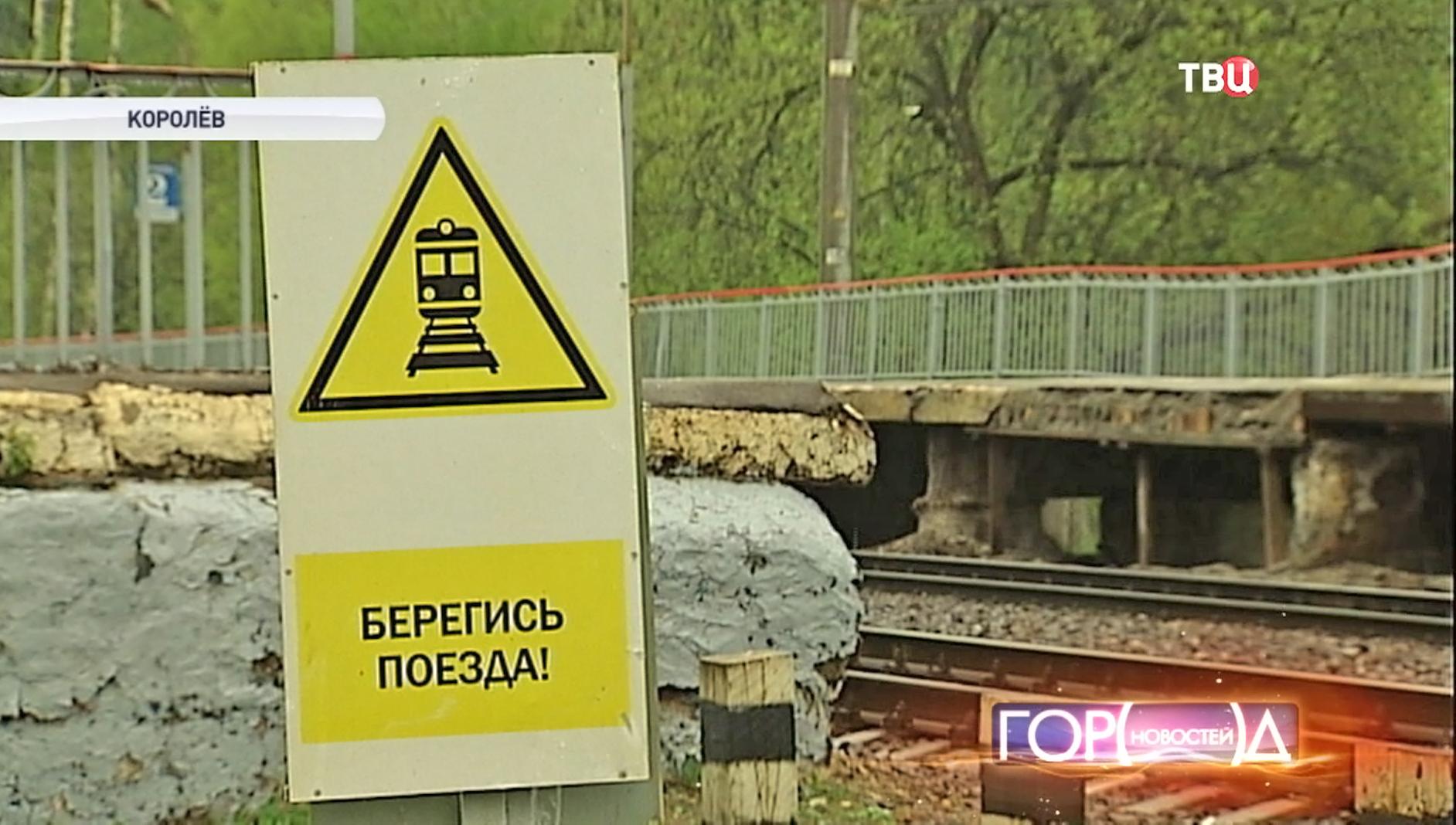 Знак берегитесь поезда