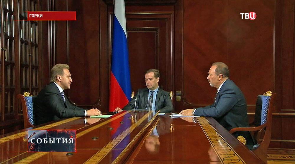 Дмитрий Медведев на встрече с Игорем Шуваловым и Михаилом Менем