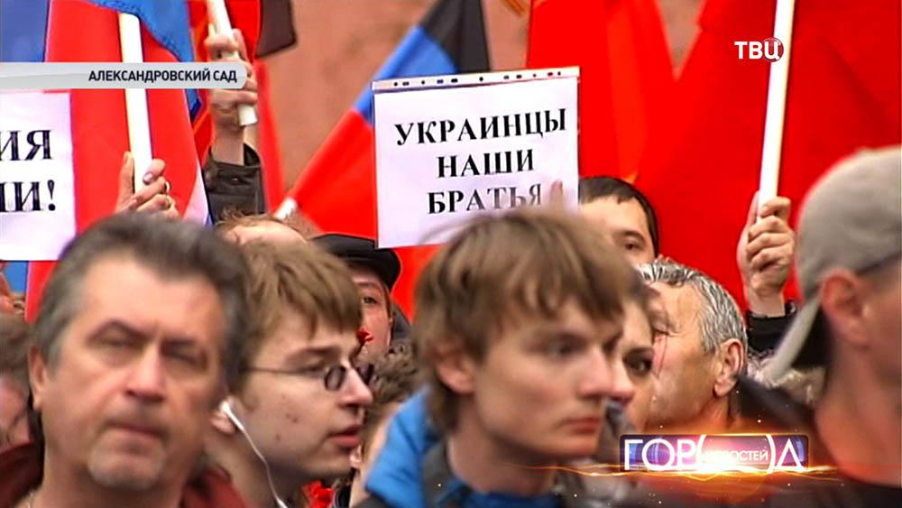 Жители Москвы в Александровском саду почтили память погибших в Одессе