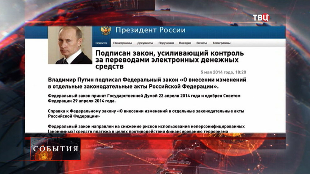 Выдержка из закона подписанного Владимиром Путиным