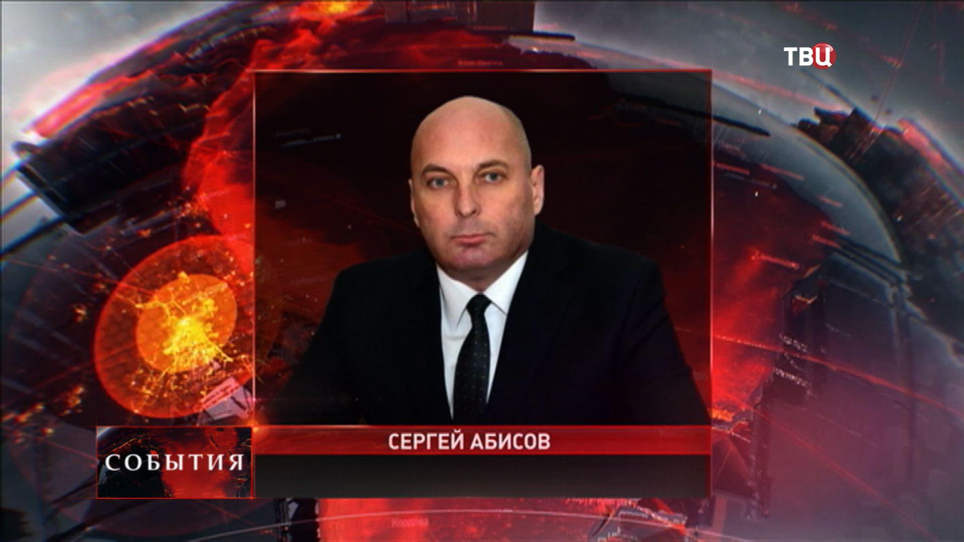 Глава МВД Крыма Сергей Абисов