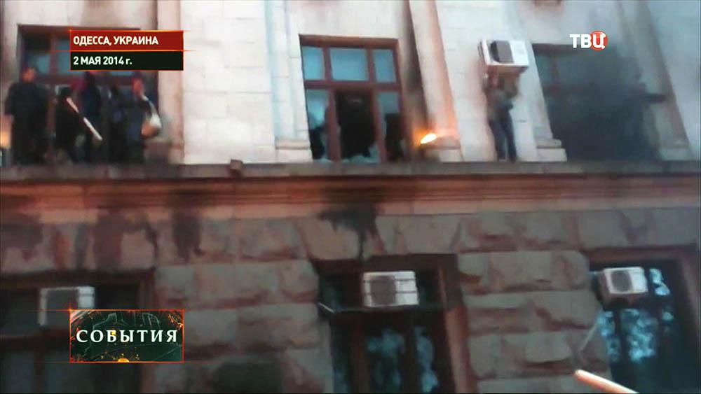 Люди спасаются из горящего здания областного совета профсоюзов в Одессе
