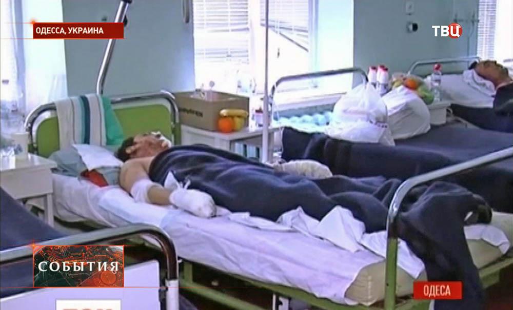 Пострадавшие в беспорядках у здания областного совета профсоюзов в Одессе