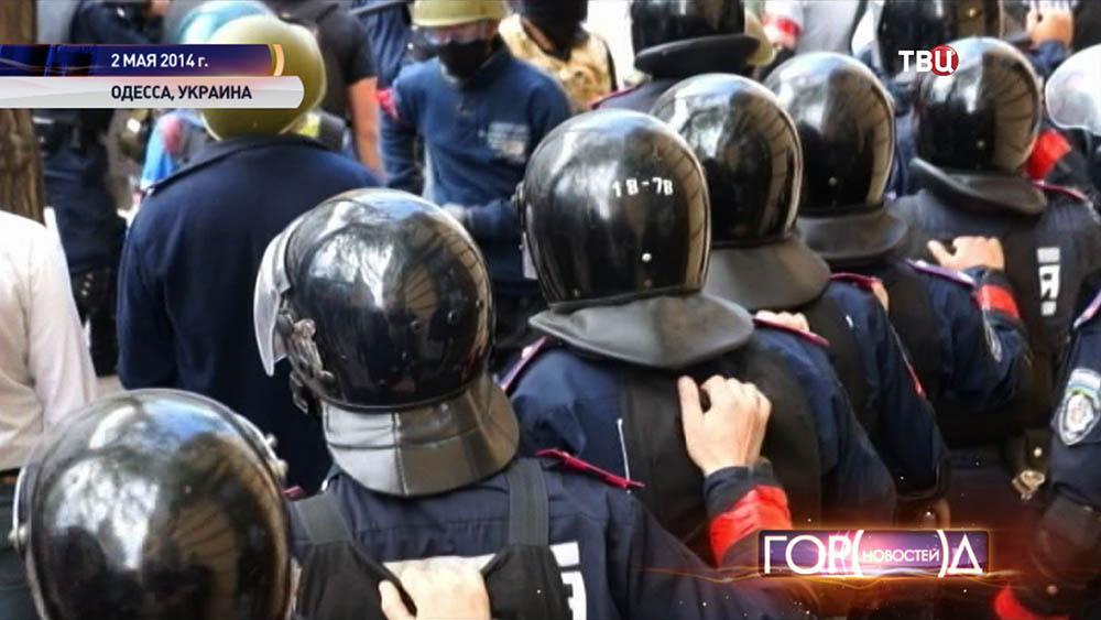 Украинская милиция во время беспорядков в Одессе