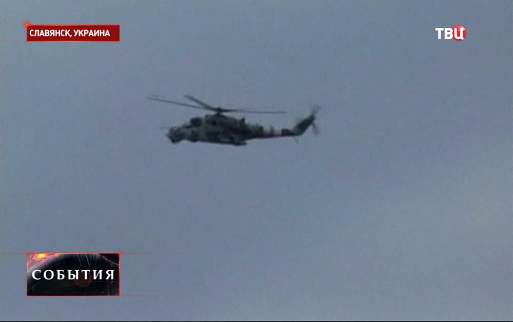 Военный вертолет над Славянском