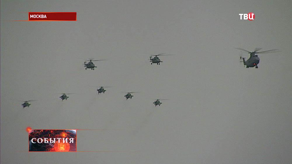 Пролет боевых вертолетов над Москвой